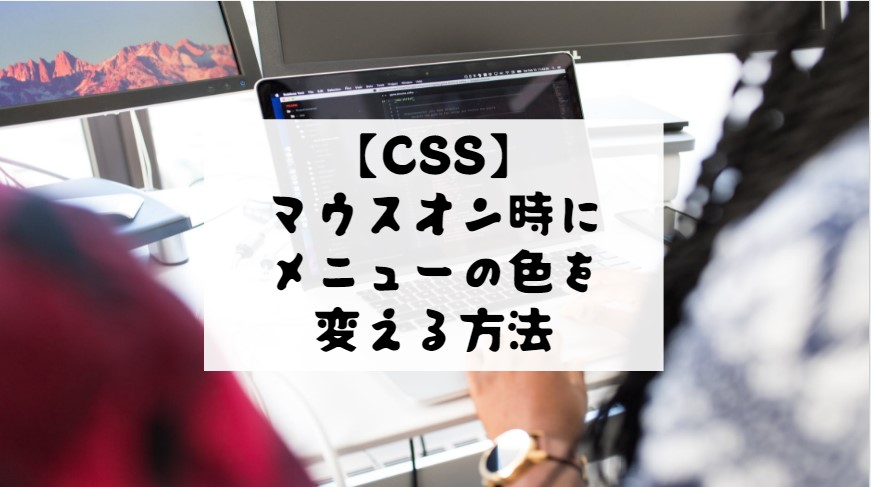 【CSS初心者向け】マウスオン時にメニューの色を変える方法! コピペ可能なソースコード付き