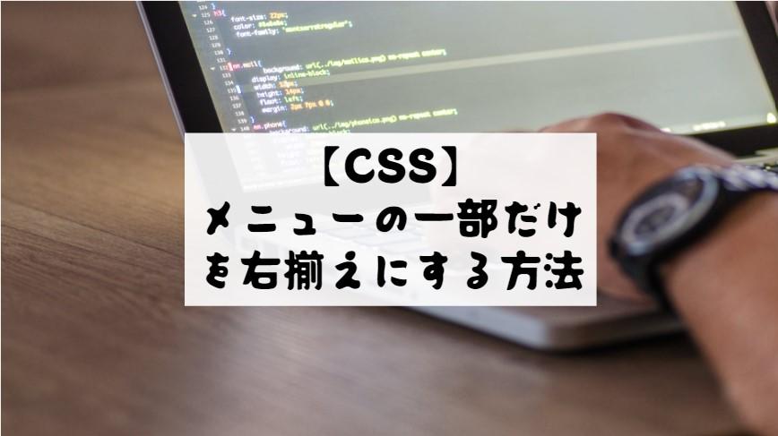 【CSS】メニューの一部だけを右揃えにする方法