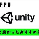 【2021年】Unityゲーム制作初心者が買って良かった入門本BEST3とオススメ参考書