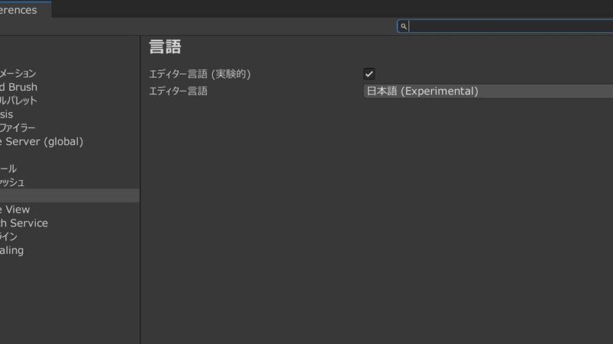 【2021年最新版】Unity Hubを使ってUnityを簡単に日本語化する方法【初心者向け】