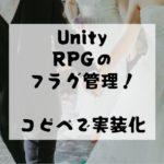 【unity C#】RPGストーリー進行フラグと選択肢の作り方。処理の方法を紹介