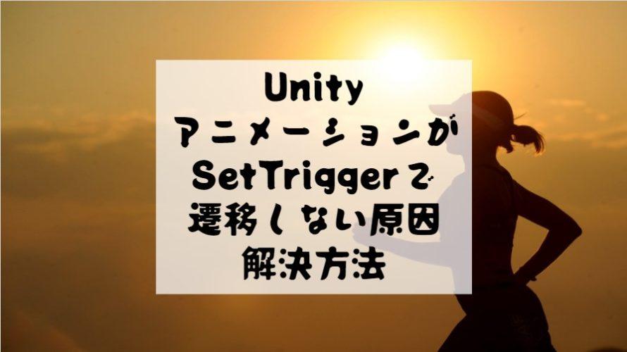 【unity】アニメーションがSetTriggerで遷移しない原因と解決方法