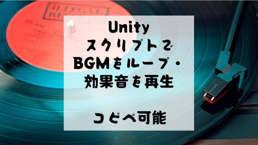 【Unity】コピペ化!BGMや効果音の再生・ループ再生をスクリプトで管理する