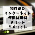 【物件選び】今知っておくべきインターネット使用料無料物件のメリット・デメリット