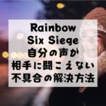 【Rainbow Six Siege】シージで自分の声が相手に聞こえない不具合とその解決方法