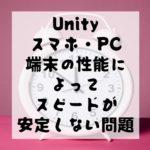 【Unity】端末の性能差によってスピードが変わる問題。スマホやPCでも同速度にする方法