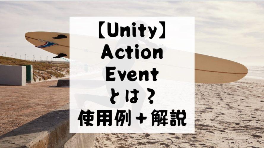 【Unity】Action・Eventとは? 使用例を踏まえてわかりやすく解説