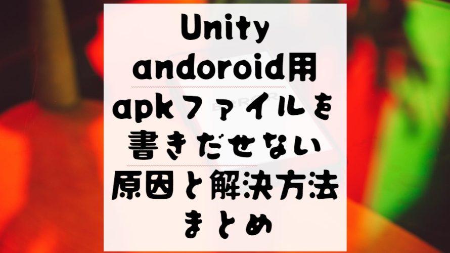 【Unity】andoroid用apkファイルを書きだせない原因と解決方法