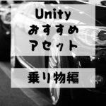 【Unity Asset】おすすめの乗り物アセットを無料・有料にわけて紹介