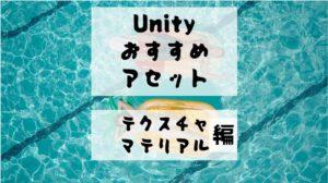 【Unity Asset】テクスチャ・マテリアルのおすすめアセット12選