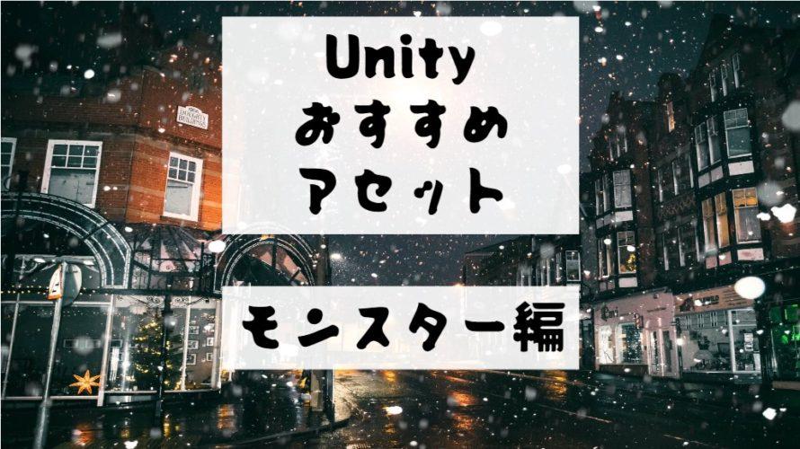 【Unity Asset】ドラゴンやモンスターの無料・有料おすすめアセット!
