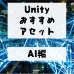 【Unity Asset】敵やNPCのAIなど便利なAI系おすすめアセットを紹介