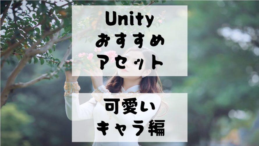 【Unity Asset】3D/2D可愛いキャラクターのおすすめアセットを紹介