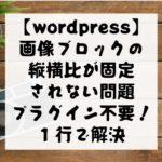 【WordPress】画像の縦横比がおかしくなる問題をプラグイン不要かつ1行で解決する方法