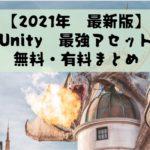 【2021年最新版/Unity Asset】最高のゲームを個人で作るなら導入しておきたい最強アセット一覧【無料・有料】