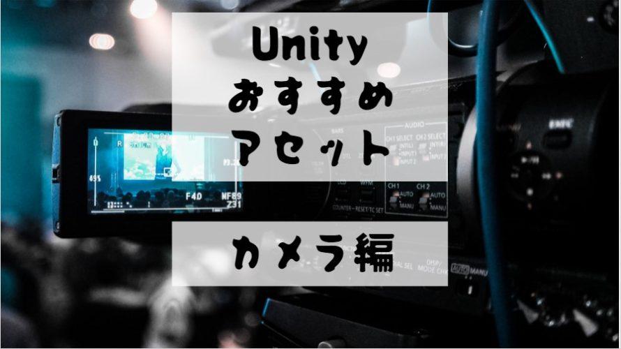 【Unity Asset】カメラはゲームの命! 最初に導入したいおすすめアセット3選