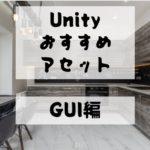 【Unity Asset】ゲームの印象を大きく変える無料のGUIアセットを紹介