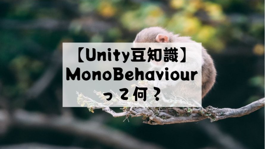【Unity豆知識】スクリプトのMonoBehaviourって何? ユニークな名前の由来!