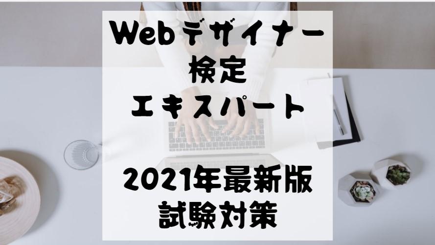 【2021年最新版】Webデザイナー検定 完全攻略! 試験直前でもまだ間に合う! 抑えるべき点を紹介
