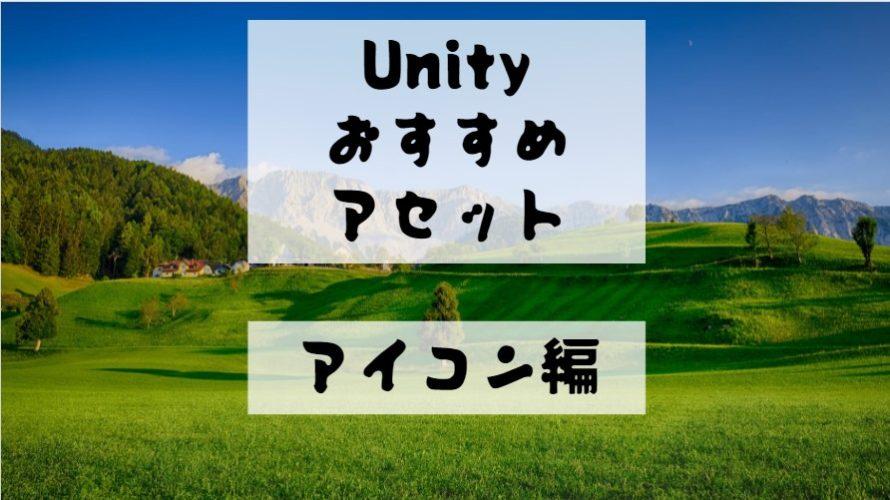 【Unity Asset】欲しかったアイコンが揃う! 無料・有料のおすすめアセット3選