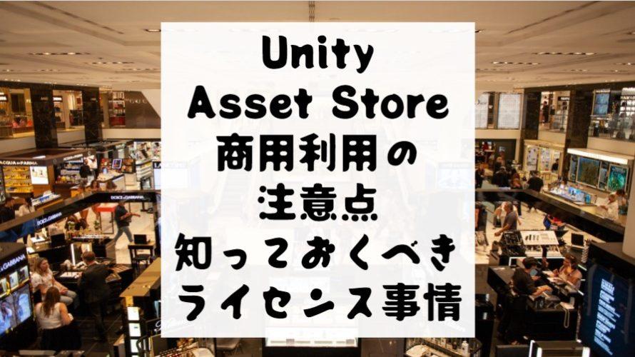 Unity Asset Store 商用利用したい!規約違反になる前に知っておくべきライセンス事情