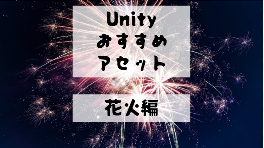 【Unity Asset】夏は花火! 音も見た目もド派手なFireworks Collectionを紹介