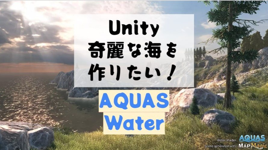 【Unity Asset】奇麗な海を作れるコスパ最強のAQUAS Water LITEを紹介!