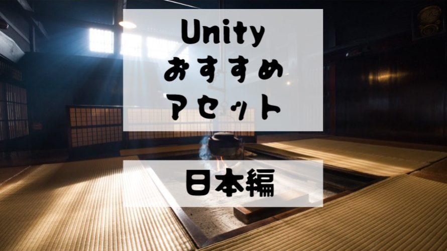 【Unity Asset】日本の街並みや学校を再現できるおすすめアセットを紹介