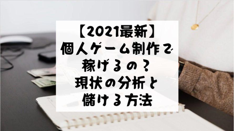 【2021年最新】個人ゲーム制作で稼ぎたい! 現状の分析と儲ける方法は?
