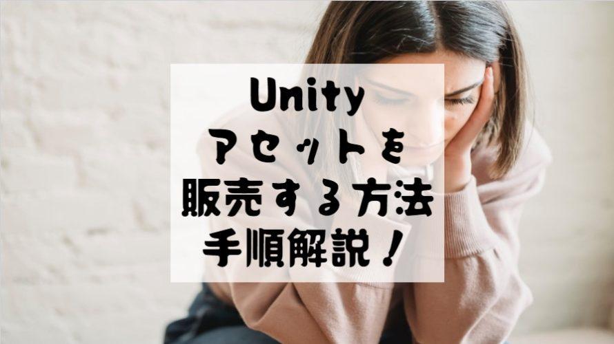 【Unity Asset】自分のアセットを販売する方法!手順を徹底解説
