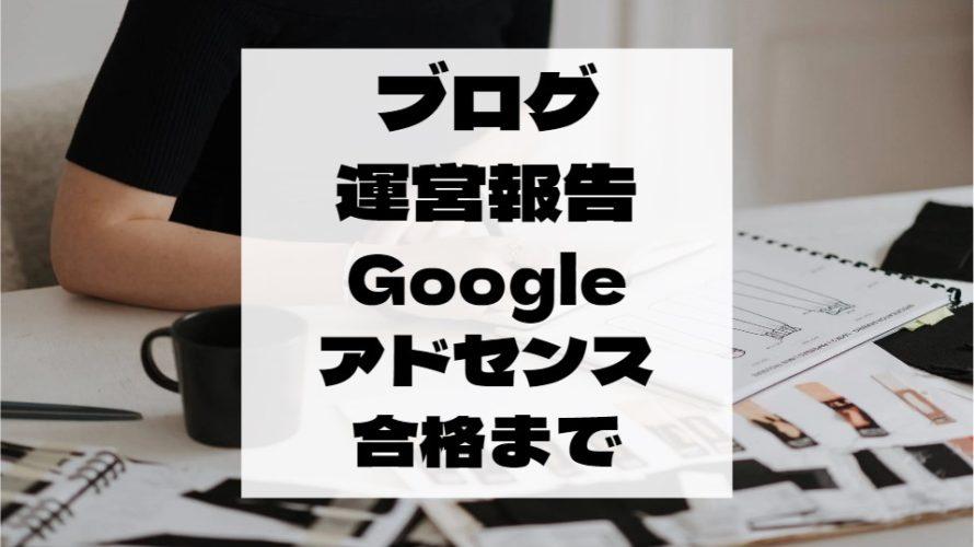 【運営報告1】ブログ立ち上げからGoogleアドセンスに合格するまで