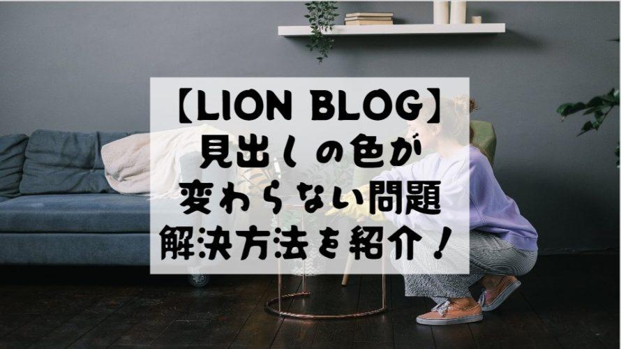 【LION BLOG】見出しの色をカスタムしても変わらない問題の解決方法