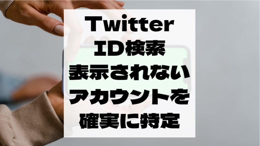 【Twitter】ID検索で表示されないアカウントを確実に見つける方法
