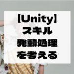 【Unity】スキル発動処理を考える。コスト・属性相性や全体攻撃も実装したい