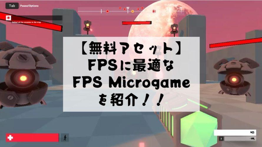 【Unity無料アセット】本格的なFPSゲームを作れるFPS Microgameを紹介!