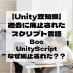 【Unity豆知識】現在は廃止されたC#以外の言語があったって知ってた?