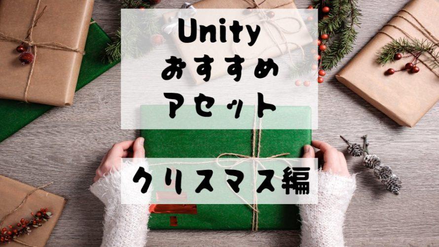 【Unity Asset】クリスマスに最適なおすすめアセットを紹介!