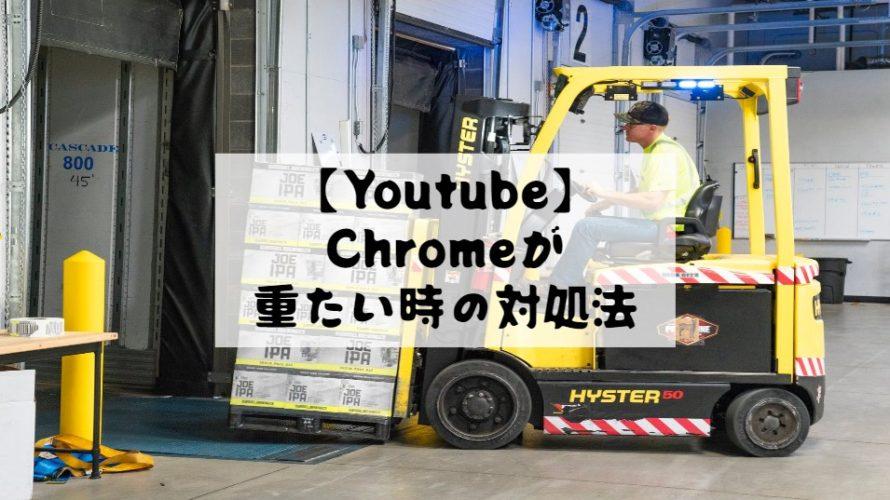 【YouTube】chromeの動画読み込みが遅くエラー文が表示される時の解決方法