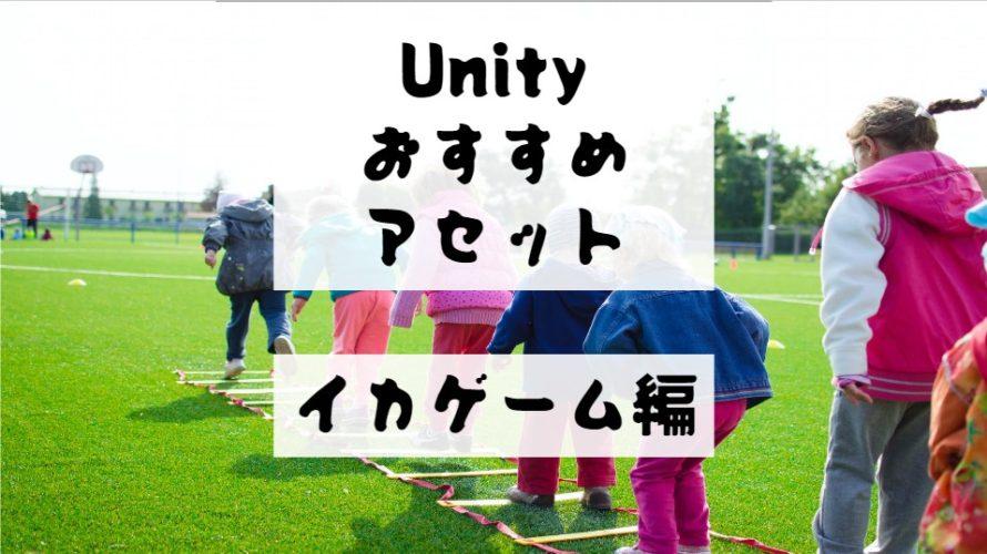 イカゲームに登場する子供の遊びを再現できるUnityアセットを紹介!